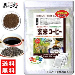 玄米コーヒー(5g×30p)