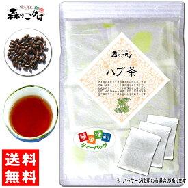 【送料無料】 ハブ茶 (5g×60p 内容量変更)「ティーバッグ」≪はぶ茶 100%≫ 森のこかげ 健やかハウス