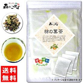 【送料無料】 柿葉茶 (3g×40p 内容量変更)「ティーバッグ」≪柿の葉茶 100%≫ かきの葉茶 森のこかげ 健やかハウス