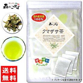【送料無料】 クマザサ茶 (3g×15p)「ティーバッグ」≪熊笹茶 100%≫ くまざさ茶 森のこかげ 健やかハウス