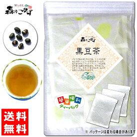 【送料無料】 黒豆茶 (3g×50p 内容量変更)「ティーバッグ」≪くろまめ茶 100%≫ 森のこかげ 健やかハウス