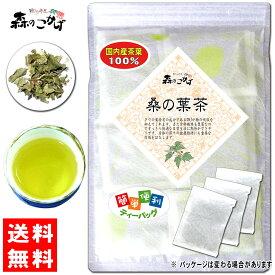 6【送料無料】 国産 桑の葉茶 (2g×50p) 「ティーバッグ」≪桑葉茶 100%≫ 桑葉 くわの葉 くわ葉 茶 クワの葉 クワ葉 健康茶 くわちゃ ティーパック 森のこかげ 健やかハウス