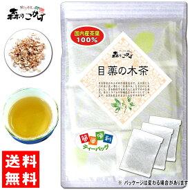【送料無料】 目薬の木茶 (3g×20p)「ティーバッグ」≪メグスリノキ茶 100%≫ 森のこかげ 健やかハウス