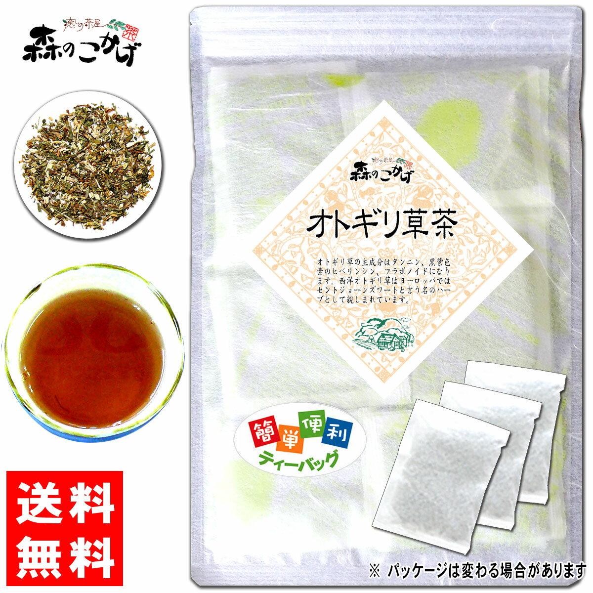 【送料無料】 オトギリ草茶 (3g×35p 内容量変更)「ティーバッグ」≪セントジョーンズワート100%≫ おとぎりそう茶 森のこかげ 健やかハウス