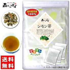 H【送料無料】 国産 シモン茶 (2g×35p)「ティーバッグ」≪しもん茶 100%≫ 倉岳産 ティーパック 健康茶 シモン しもんちゃ 森のこかげ 健やかハウス