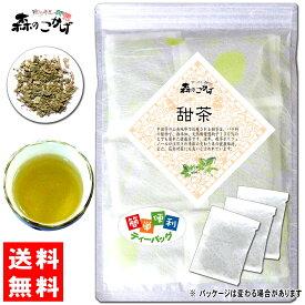 6【送料無料】 甜茶 (2g×40p) バラ科 甜葉懸鈎子 てんようけんこうし 「ティーバッグ」≪てん茶 100%≫ テン茶 森のこかげ 健やかハウス