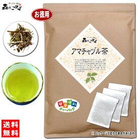 【お徳用TB送料無料】 アマチャヅル茶 (2g×100p 内容量変更)「ティーパック」(アマチャズル) 森のこかげ 健やかハウス