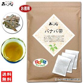 7【お徳用TB送料無料】 バナバ茶 (3g×90p) ティーパック ばなば茶 オオバナサルスベリ バナバ 天人花 てんにんか 健康茶 ばなばちゃ ティーバッグ 森のこかげ 健やかハウス