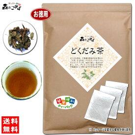 7【お徳用TB送料無料】 どくだみ茶 (3g×80p)「ティーパック」≪ドクダミ茶 100%≫ 森のこかげ 健やかハウス