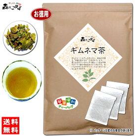 7【お徳用TB送料無料】 ギムネマ茶 (2g×100p) ティーパック ≪ぎむねま茶 100%≫ ギムネマシルベスタ ぎむねま 健康茶 ティーバッグ 森のこかげ 健やかハウス