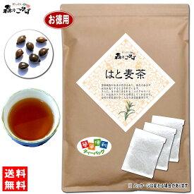 【お徳用TB送料無料】 ハトムギ茶 (4g×80p 内容量変更)「ティーパック」≪はと麦茶 100%≫ 鳩麦茶 森のこかげ 健やかハウス