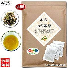 【お徳用TB送料無料】 柿葉茶 (3g×100p 内容量変更) 「ティーパック」≪柿の葉茶 100%≫ かきの葉茶 森のこかげ 健やかハウス