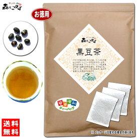 7【お徳用TB送料無料】 黒豆茶 (3g×100p) ティーパック クロマメ茶 ≪くろまめ茶 100%≫ くろまめちゃ 健康茶 ティーバッグ 森のこかげ 健やかハウス