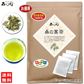 7【お徳用TB送料無料】 国産 桑の葉茶 (2g×80p)「ティーパック」≪桑葉茶 100%≫ 森のこかげ 健やかハウス