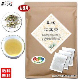 ■7 松葉茶 (3g×60p) 赤松「ティーバッグ」焙煎茶 中国産 無農薬 自然栽培品 松の葉茶 まつば マツバ まつのは茶 マツノハ茶 健康茶 ティーパック 森のこかげ 健やかハウス 健康TB