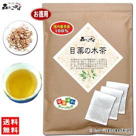 【お徳用TB送料無料】 目薬の木茶 (3g×60p 内容量変更)「ティーパック」≪メグスリノキ茶 100%≫ 森のこかげ 健やかハウス