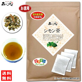 H【送料無料】 国産 シモン茶 (2g×80p)「ティーバッグ」≪しもん茶 100%≫ 倉岳町産 しもんちゃ ティーパック シモン 健康茶 森のこかげ 健やかハウス