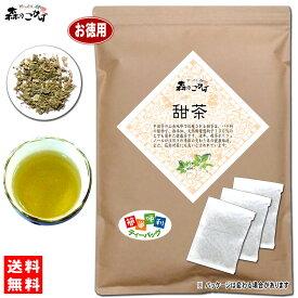 7【お徳用TB送料無料】 甜茶 (2g×100p) バラ科 甜葉懸鈎子 てんようけんこうし 「ティーパック」≪てん茶 100%≫ テン茶 森のこかげ 健やかハウス