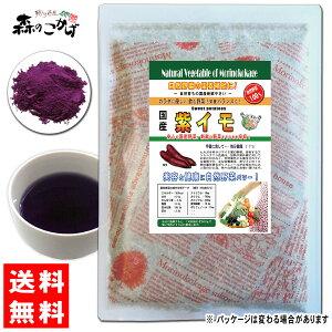 A【送料無料】 国産 紫イモ 粉末 (150g) 紫芋 [ やさい パウダー 100%] 野菜ジュースの素 ■ 国産 野菜 粉末☆アカルイ☆ミライ放送で大注目!紫いも 森のこかげ 健やかハウス