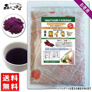 A【送料無料】 国産 紫イモ 粉末 業務用 ★(500g) 紫芋 やさい パウダー 100% 野菜ジュースの素 ■ 国産 野菜 粉末☆アカルイ☆ミライ放送で大注目!紫いも 粉末茶 パウダーティー 森のこかげ