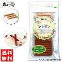 1【送料無料】 シナモン (スティック)(100g) 甘い香りの コーヒーにも良く合う Cinnamon Stick カシャ ドライハーブ …