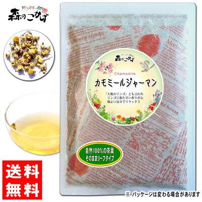 カモミールジャーマンティー[80g内容量変更]オーガニック原料使用(カミツレ)カモミールティー◇リンゴの甘い香りのようなジャーマンカモマイル森のこかげ健やかハウス