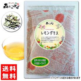 【送料無料】 レモングラスティー [130g 内容量変更] オーガニック原料使用 レモンの爽やかな香り 森のこかげ 健やかハウス