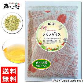 【送料無料】 レモングラスティー [TB刻み 130g 内容量変更] オーガニック原料使用 レモンの爽やかな香り 森のこかげ 健やかハウス