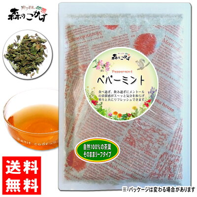 ペパーミントティー[90g内容量変更]オーガニック原料使用日本人の好みに合う森のこかげ健やかハウス