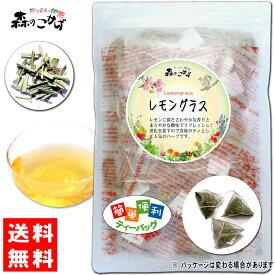 【送料無料】 レモングラスティー [1.5g×35p 内容量変更] オーガニック原料使用 「ティーバッグ」 レモンの爽やかな香り 森のこかげ 健やかハウス