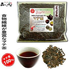 【在庫限り】 マテ茶 B (ブラック)<500g> ブラックマテティー (ロースト) 森のこかげ 健やかハウス