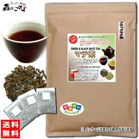 L1【送料無料】 マテ茶 (ブラック) (2g×100p)「ティーバッグ」 ブラックマテティー 飲む野菜のお茶 (ロースト) 森のこかげ 健やかハウス