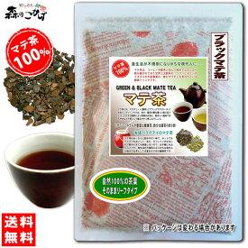 L2【送料無料】 マテ茶 (ブラック) (130g) ロースト 茶葉 ブラック マテティー 飲む野菜 のお茶 まてちゃ マテチャ 健康茶 森のこかげ 健やかハウス