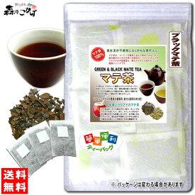 L【送料無料】 マテ茶 (ブラック) (2g×40p)「ティーバッグ」 ブラックマテティー 飲む野菜のお茶 (ロースト) 森のこかげ 健やかハウス