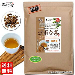 P【送料無料】 国産 ゴボウ茶 (250g) 秘密は ごぼう茶 (牛蒡茶) サポニンにあり!小倉優子さんも飲んだ 健康茶 ごぼうちゃ 森のこかげ 健やかハウス