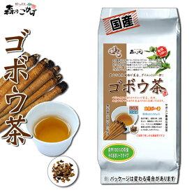 【八女茶業務用】 国産 ゴボウ茶 (500g 内容量変更) 秘密はごぼう茶 (牛蒡茶) サポニンにあり! 森のこかげ 健やかハウス