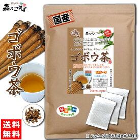 P【送料無料】 国産 ゴボウ茶 (1.5g×80p)「ティーバッグ」 秘密は ごぼう茶 (牛蒡茶) 小倉優子さんも飲んだ サポニンにあり! ティーパック 健康茶 森のこかげ 健やかハウス