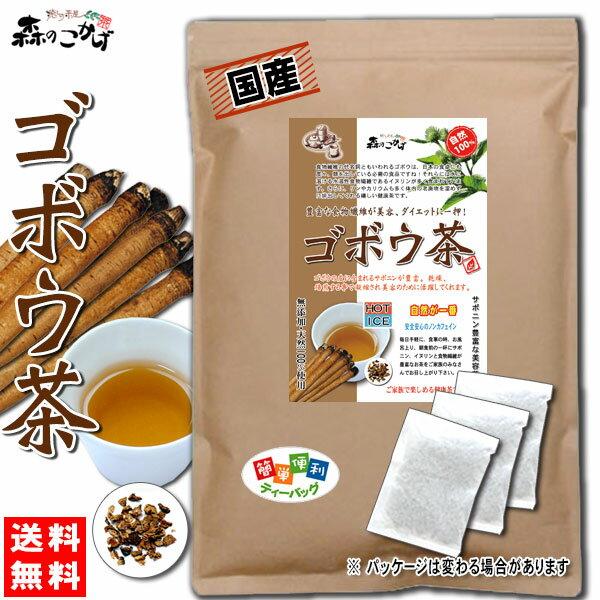 【送料無料】 小倉優子さんも飲んでいる話題の! 国産 ゴボウ茶 (1.5g×80p 内容量変更)「ティーバッグ」 秘密はごぼう茶 (牛蒡茶) サポニンにあり! 森のこかげ 健やかハウス