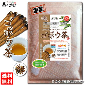 P【送料無料】 国産 ゴボウ茶 (120g) 秘密は ごぼう茶 (牛蒡茶) サポニンにあり! 小倉優子さんも飲んだ 健康茶 ごぼうちゃ 森のこかげ 健やかハウス