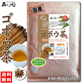 【送料無料】 小倉優子さんも飲んでいる話題の! 国産 ゴボウ茶 (120g) 秘密はごぼう茶 (牛蒡茶) サポニンにあり! 森のこかげ 健やかハウス