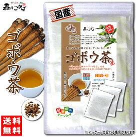 P【送料無料】 国産 ゴボウ茶 (1.5g×35p)「ティーバッグ」 秘密は ごぼう茶 (牛蒡茶) 小倉優子さんも飲んだ サポニンにあり! ティーパック 健康茶 森のこかげ 健やかハウス
