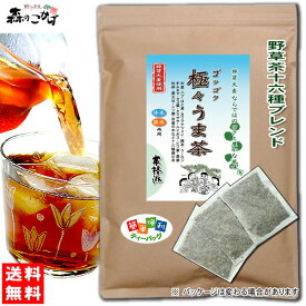 E2【送料無料】 極々うま茶 (8g×30p) 「ティーバッグ」発芽麦使用健康 のどの渇きを吹き飛ばす 健康 ブレンド茶 ティーパック ごくごく 森のこかげ 健やかハウス