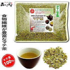 【在庫限り】 マテ茶 G (グリーン)<500g> 茶葉 グリーン マテティー 飲む野菜 のお茶 まてちゃ マテチャ 健康茶 森のこかげ 健やかハウス