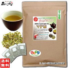 L1【送料無料】 マテ茶 (グリーン) (2g×100p)「ティーバッグ」 グリーンマテティー 飲む野菜のお茶 森のこかげ 健やかハウス