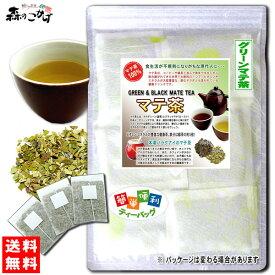 L【送料無料】 マテ茶 (グリーン) (2g×40p)「ティーバッグ」 グリーンマテティー 飲む野菜のお茶 森のこかげ 健やかハウス