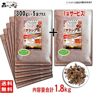 Sサラシア茶★(300g×5袋)+1袋サービス!さらしあ茶[コタラヒム茶]インド産