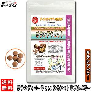 S1ダイエットサプリ★サラシアキュットDX!(250mg×180粒)サラシアサプリメント