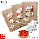 S【送料無料】 サラシア茶 (3g×100p)×3袋セット ティーパック ≪さらしあ茶≫ コタラヒム茶 インド産 健康茶 ティー…