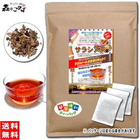 S【送料無料】 サラシア茶 (3g×100p) ティーパック ≪さらしあ茶≫ サラシア [コタラヒム茶] インド産 さらしあ 健康茶 ティーバッグ 森のこかげ 健やかハウス 売れ筋