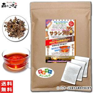 Sサラシア茶(3g×50p)≪さらしあ茶≫サラシア[コタラヒム茶]インド産